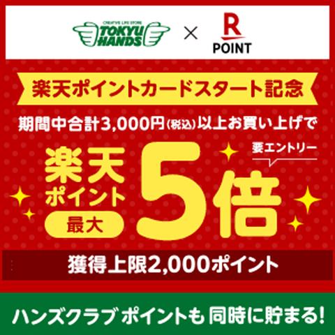 楽天ポイントカードスタート記念キャンペーン ~5/16(日)