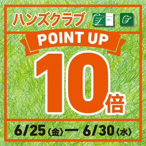 【予告】ハンズまるごと! ハンズクラブ 全品ポイント10倍! 6/25(金)~30(水)
