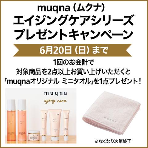 muqna(ムクナ)エイジングケア プレゼントキャンペーン ~6/20(日)