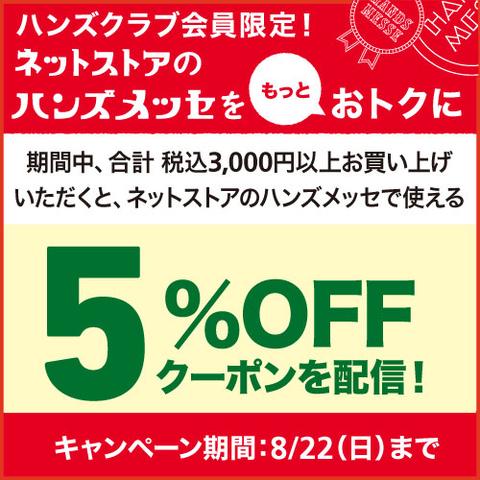 【ハンズクラブ会員限定】3,000円(税込)以上のお買い上げで、<br>ハンズメッセ期間中にネットストアで使える5%OFFクーポンプレゼント!~8/22(日)