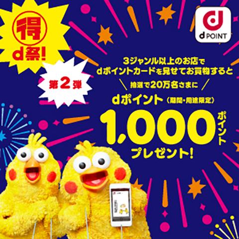 【マル得d祭!第二弾】dポイント1,000ポイントプレゼントキャンペーン ~8/31(火)