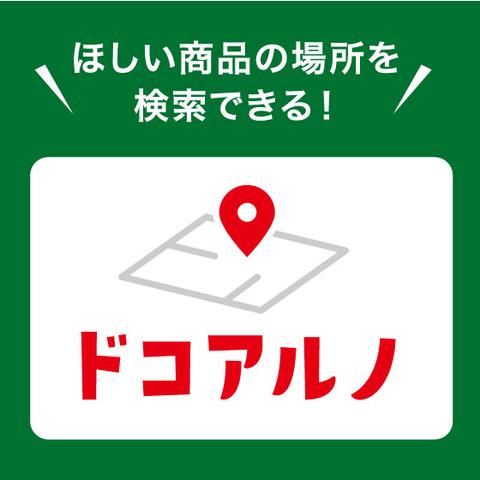 スマートフォンやパソコンから、ほしい商品の場所を検索できる!</br>店内商品検索「ドコアルノ」のご案内
