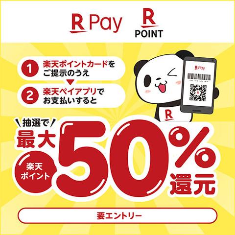 楽天ペイと楽天ポイントカードを使って抽選で最大50%還元キャンペーン! ~9/30(木)