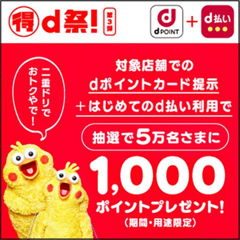 【マル得d祭!第三弾】dポイント二重ドリキャンペーン ~9/30(木)