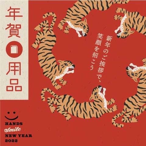 年賀状印刷、早期割引20%OFFキャンペーン!<br>10月2日(土)~11月30日(火)
