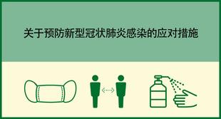 关于预防新型冠状肺炎感染的应对措施