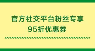 官方社交平台粉丝专享95折优惠券