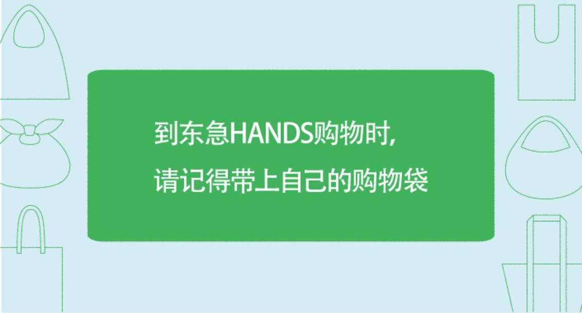到东急HANDS购物时,请记得带上自己的购物袋