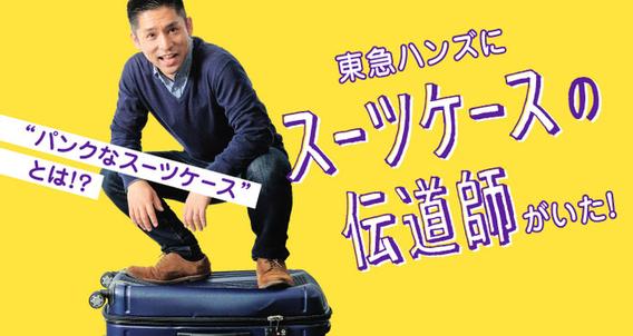 解說家不由自主想推薦的『行李箱』是!?