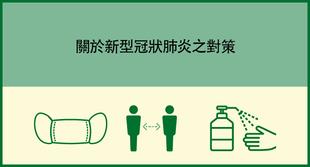 關於新型冠狀肺炎之對策