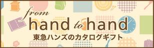 【サブ】通常カタログギフト