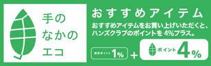 【サブ】手のなかのエコ2017 4/1~6/30まで