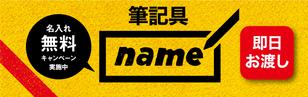 【サブ】名入れ即日無料キャンペーン