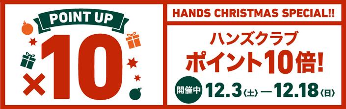 【開催中】ハンズまるごと!  ハンズクラブ 全品ポイント10倍! 12/3(土)~12/18(日)