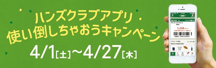 ハンズクラブアプリ使い倒しちゃおう 4/1~4/27まで