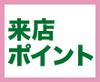 来店ポイント&お弁当プレゼント3/31まで
