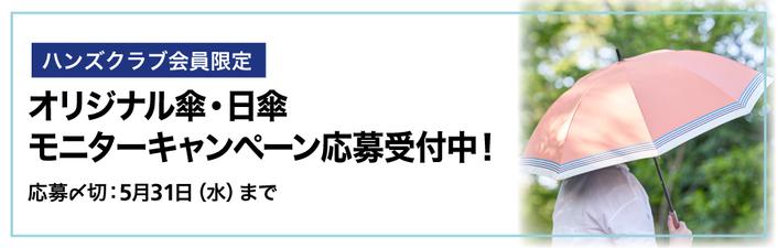 hands+モニターキャンペーン 5/15~31まで