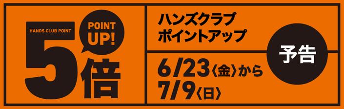 【予告】ハンズクラブ ポイント5倍!6/19~6/22