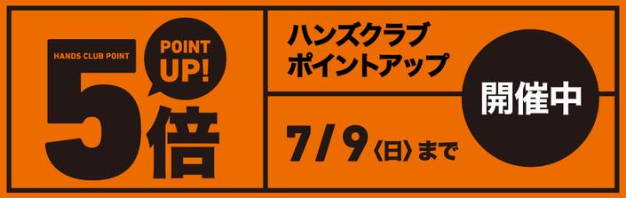 【開催中】ハンズクラブ ポイント5倍!6/23~7/9