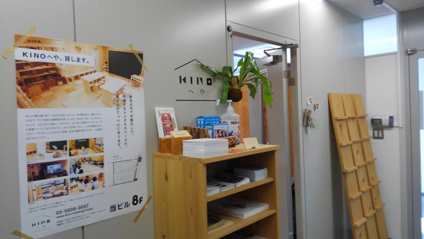 会場は岩本町のオフィスビルの最上階、「KINOへや」をお借りしました。