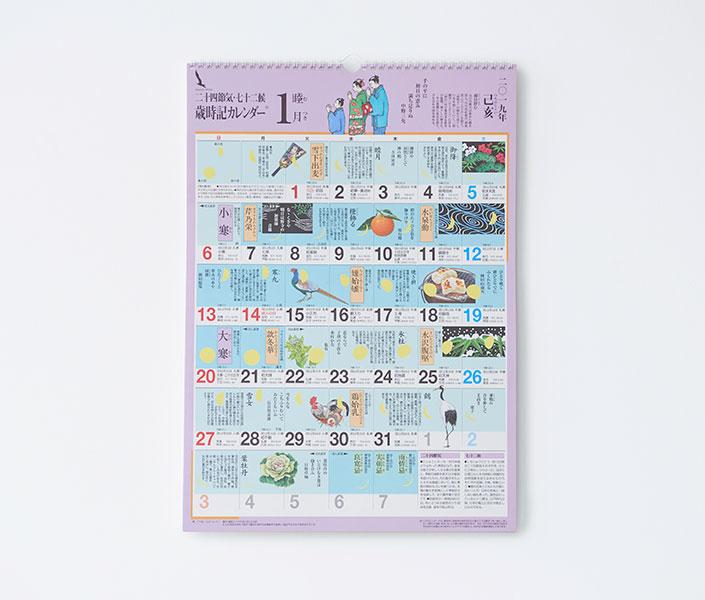 1812_calendar_01.jpg