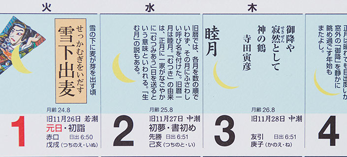 1812_calendar_01a.jpg