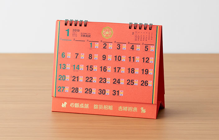 1812_desktop-calendar_02.jpg
