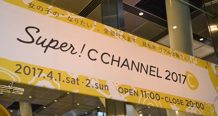 C CHANNELのリアルイベント「Super! C CHANNEL 2017」に出展しました