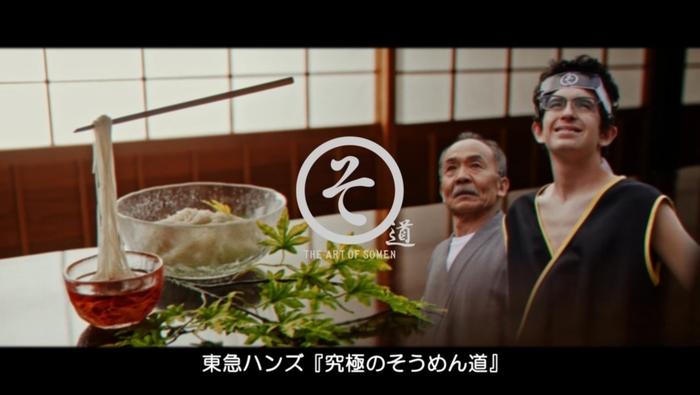 COOL SO MEN!日本の心を伝える「究極のそうめん道」開催!7/14まで