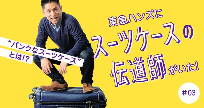 【集中連載 Vol.03】伝道師も思わず唸る『パンクなスーツケース』とは!?