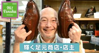 休日はせんべろ、角打ち、そして古靴発掘の旅!ハンズ新宿店6階「輝く足元商店」の藤田店主に会いに行ってみた