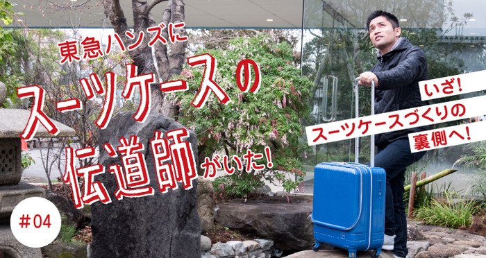 【集中連載 Vol.04】まるでワンダーランド!?スーツケースの伝道師と、スーツケースづくりの現場に行ってきた!