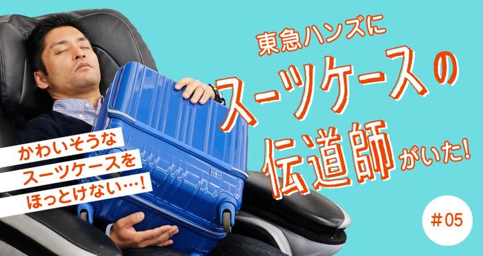 【集中連載 Vol.05】あなたも知らずにやっている!?スーツケースの伝道師が絶対に伝えたい「かわいそうなスーツケースたち」