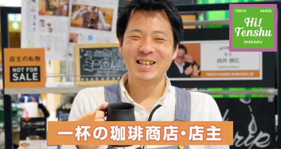 맛있는 한 잔을 찾아! 도큐핸즈 신주쿠점 4층 '한 잔의 커피 상점'의 무카이 점장님을 만나봤습니다.