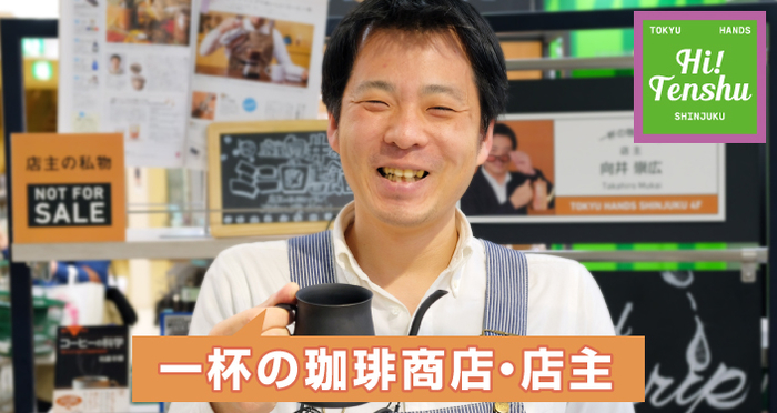 Traveling east and west in search of a delicious cup of coffee! We visited the shopkeeper, Mr. Mukai, at Ippai no Coffee Shoten on the 4th floor of Tokyu Hands Shinjuku Store!