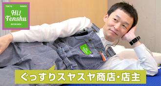 有名ブランドの寝具を自腹で使い比べ!ハンズ新宿店5階「ぐっすりスヤスヤ商店」の安土店主に会いに行ってみた