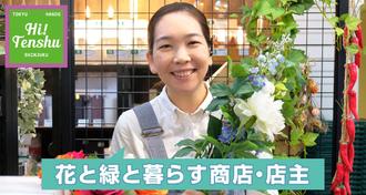 リラックスしたい方におすすめの暮らし提案!ハンズ新宿店5階「花と緑と暮らす商店」の鶴見店主に会いに行ってみた