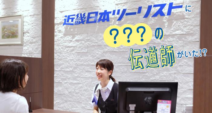 ハンズスタッフが、近畿日本ツーリストに旅行の相談に行ってみたら・・・【10月19日は海外旅行の日】