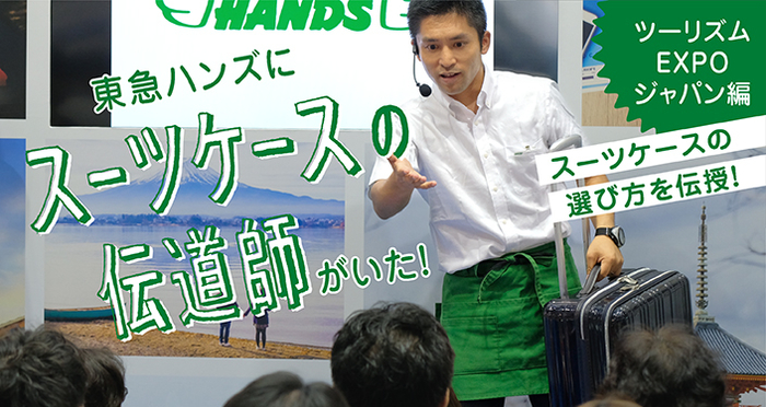 スーツケースの伝道師が、ツーリズムEXPOジャパン2018にやってきた!【東急ハンズ×KNT-CT】
