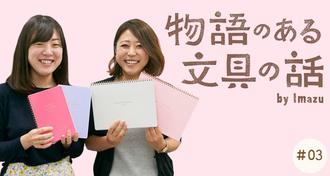 【集中連載Vol.3】きっと勉強が好きになる!?いろは出版 プランニング好き女子と文具トーク