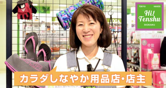 美しいカラダを楽しく目指す!新宿店3階「カラダしなやか用品店」の久慈店主に会いに行ってみた