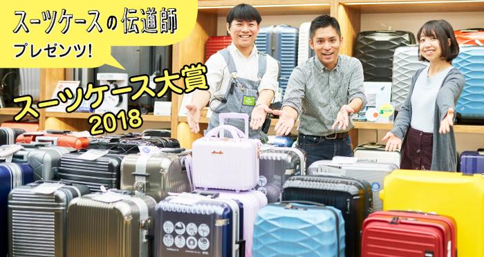 【スーツケースの伝道師プレゼンツ】スーツケース大賞2018をついに発表!