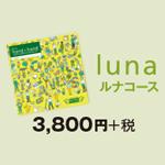 luna ルナコース 3,800円+税