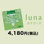 luna ルナコース 4,180円(税込)