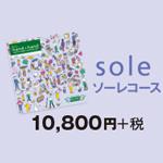 sole ソーレコース 10,800円+税