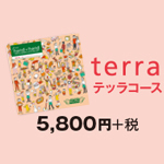 terra テッラコース 5,800円+税
