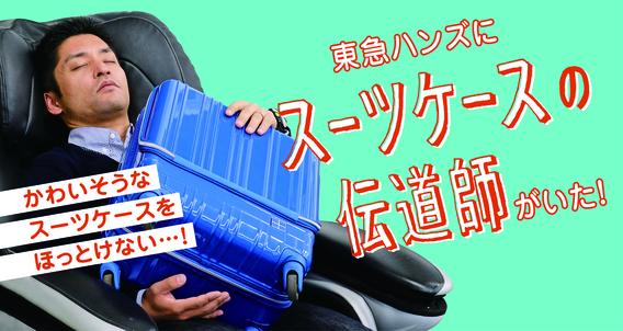 당신도 모르는 사이에 하고 있는!? 여행가방의 전도사가 꼭 알려주고 싶은 '가여운 여행가방들'