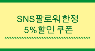 SNS 팔로워 한정 5% 할인 쿠폰