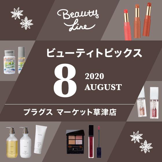 【プラグス マーケット草津店】8月ビューティトピックス