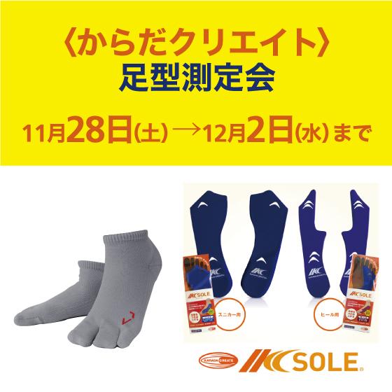 【プラグス マーケット草津店】からだクリエイト 足型測定会